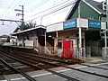 Nakanosyo-station-20080606.jpg