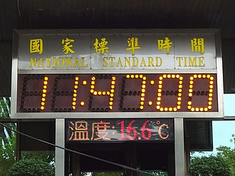 Time in Taiwan - Image: National Standard Time clock on ROC MOEA BSMI headquarters 20170123