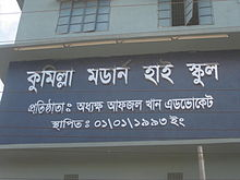 Comilla Modern High School - Wikipedia