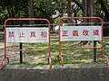 No Truth, Justice Reroute road barriers 20180512.jpg