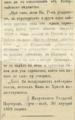 Novini 4 February 1892 Teodosius4.png