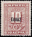 OfficialStampCrete1908Michel3.jpg