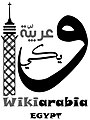 Official Logo of WikiArabia 2017 in Egypt (cropped).jpg