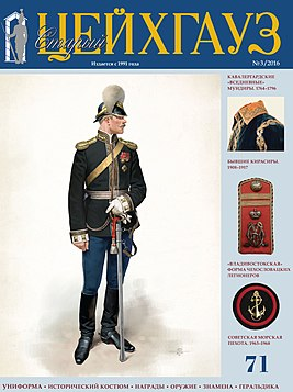 Old Zeughaus Magazine No71 2016.jpg
