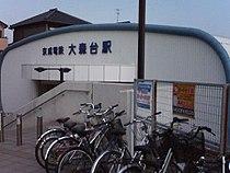 Omoridai-Sta.jpg
