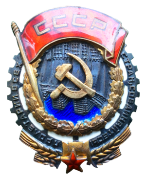 Red Banner - Image: Order of Red Banner of Labor thumb