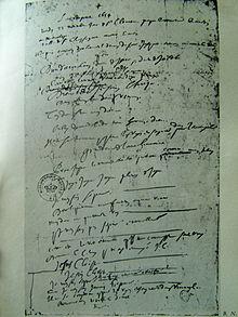 23 novembre 1654: « Nuit de feu » de Blaise Pascal 220px-Pascal%27s_M%C3%A9morial