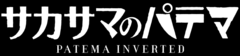 Patema Inverted logo.png