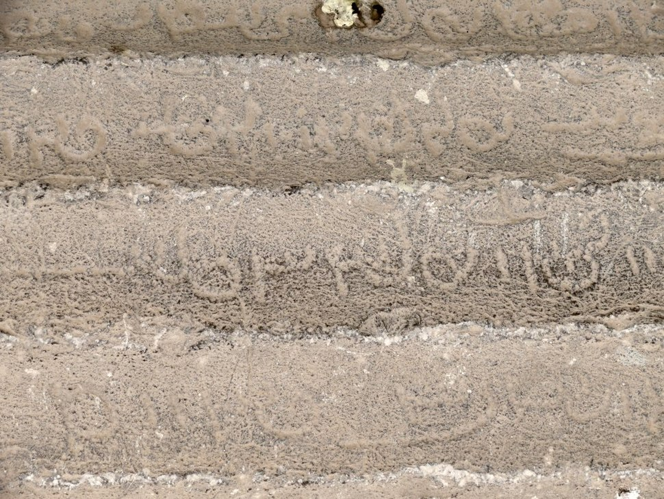 Persepolis Pahlavi inscriptions