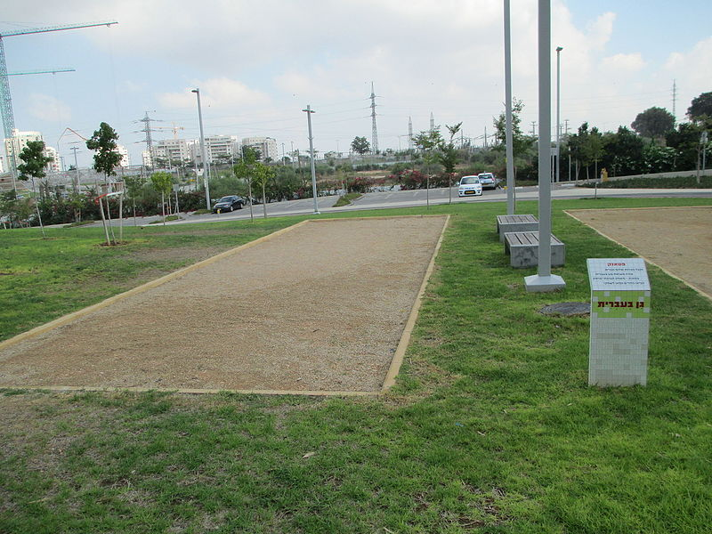 גן בעברית בראשון לציון-מגרש פטאנק