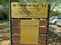 PikiWiki Israel 47399 Founders garden in Ramat Hasharon.JPG
