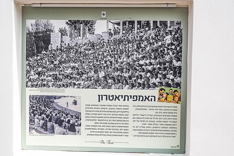 אמפיתאטרון ,גן אברהם , רמת גן