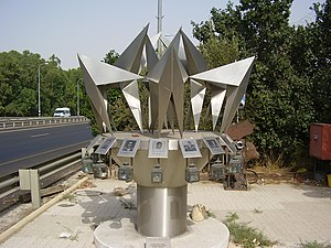 Megiddo Junction bus bombing - The memorial built near the site of the attack in memory of the victims of the incident