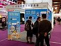 ROC-AEC booth, Taipei IT Month 20171207.jpg