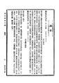 ROC1930-02-24國民政府公報403.pdf