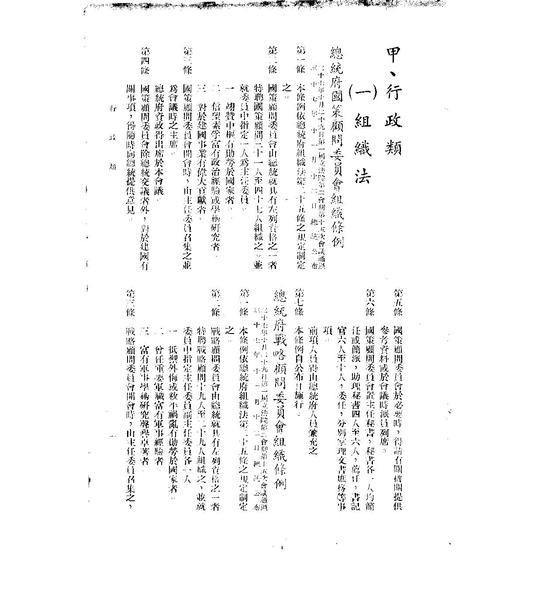 File:ROC1948-10-29-1948-11-12Law04303att.pdf