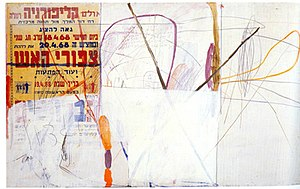 Raffi Lavie - Image: Raffi Lavie~B83 0006
