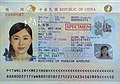 Republic of China Passport Data Page.jpg