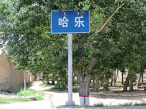 Roadsign in Hale village, Wuchuan County, Inner Mongolia, China.JPG