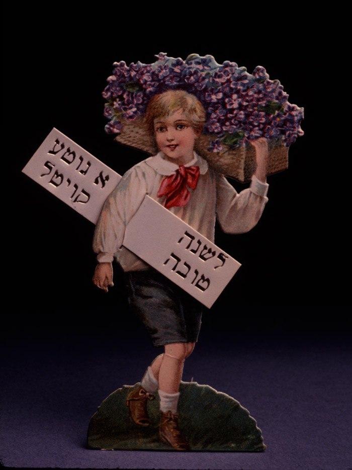 Rosh Hashanah - New Year greeting card (4968289165)