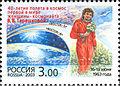 Rus Stamp GSS-Tereshkova Russia.jpg