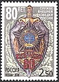Russia stamp 2000 № 644.jpg