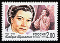 Russia stamp K.Shulzhenko 1999 2r.jpg
