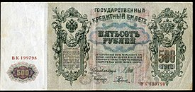 Russian Empire-1912-Bill-500 rubles-Reverse.jpg