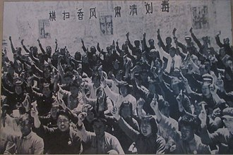 Cultural Revolution - Anti-Liu Shaoqi rally