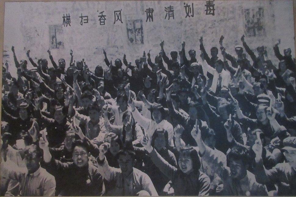 SZ 深圳博物館 Shenzhen Museum 深圳改革開放前歷史展廳 Before Reform and Opening-up History IX1 Anti-Liu Shaoqi