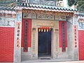 Saikung Tin Hau Old Temple Front View.jpg