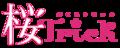 Sakura Trick logo.png