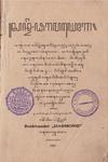 Sandi Paramayoga, by Rangga Warsita.pdf