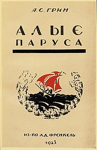 Scarlet Sails first edition cover.jpg