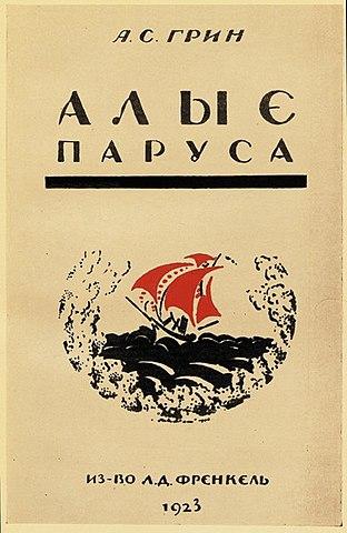 Обложка первого издания (1923)