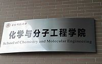 华东师范大学化学与分子工程学院