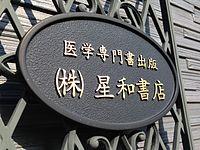 市橋秀夫 (精神科医)