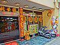 Shichi chinatown - panoramio (15).jpg