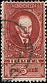 Stamp Soviet Union 1925 223a.jpg