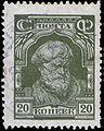 Stamp Soviet Union 1927 291.jpg