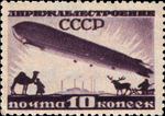 Stamp Soviet Union 1931 373.png