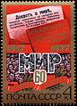 Stamp Soviet Union 1977 CPA4770.jpg