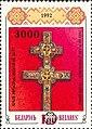 Stamp of Belarus - 1997 - Colnect 85755 - Restoration of Cross of St Ephrosinia of Polotsk in Septemb.jpeg