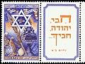 Stamp of Israel - Festivals 5711 - 5mil (cropped).jpg