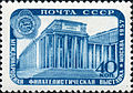 Stamp of USSR 2048.jpg