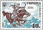 Stamp of Ukraine s428.jpg