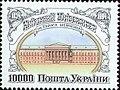 Stamp of Ukraine s64 (cropped).jpg