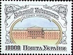 Stamp of Ukraine s64 (cropped).jpg