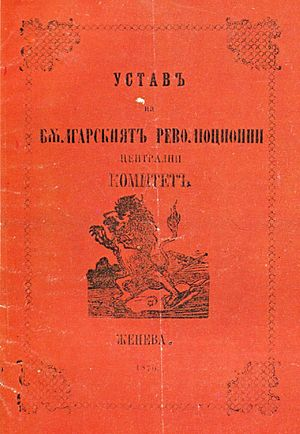 Bulgarian Revolutionary Central Committee - Statute of the Bulgarian Revolutionary Central Committee, cover, 1870