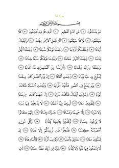 e6fc95cc6ce99 سورة النبأ - ويكيبيديا، الموسوعة الحرة